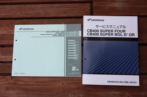 workshop manual rh 400greybike com CB400 Super Sport CB400F Super Sport