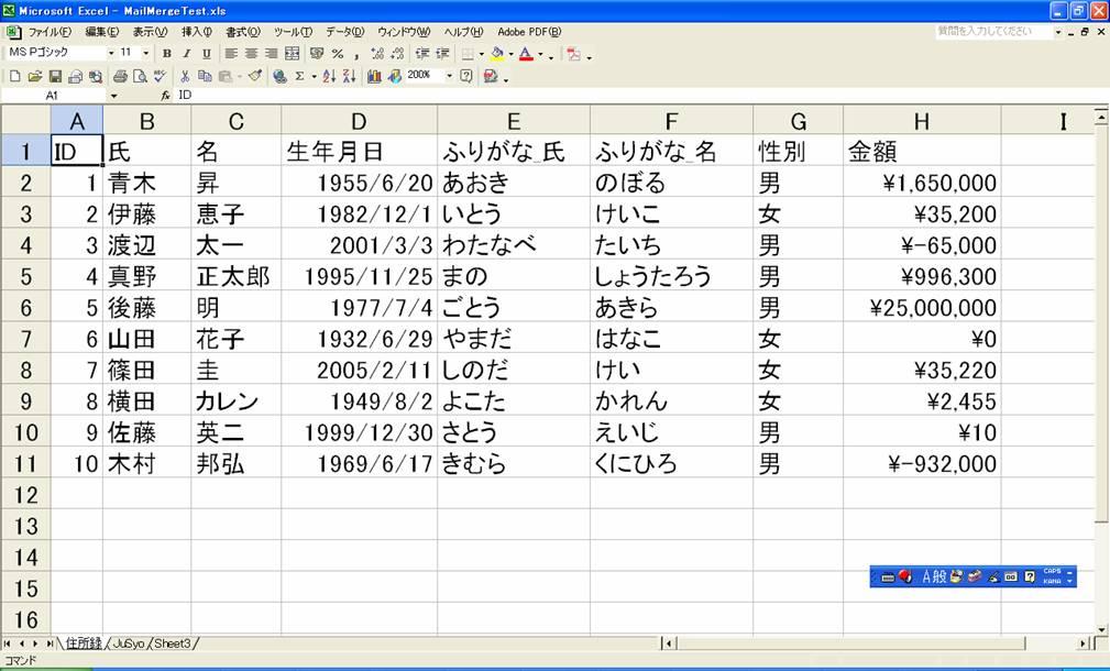Excel_MailMerge