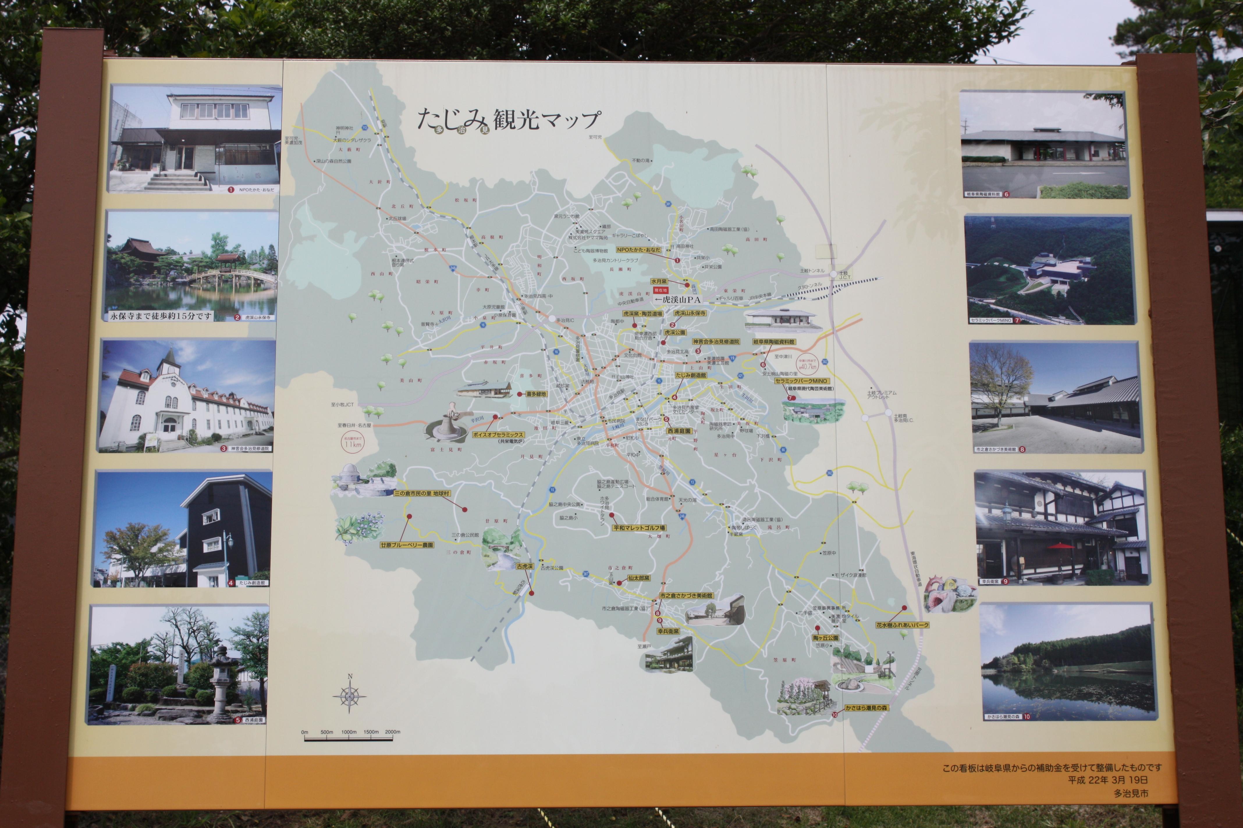 虎渓山PA(上り線)多治見map