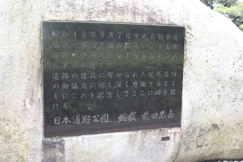 虎渓山PA(上り線)開通碑2