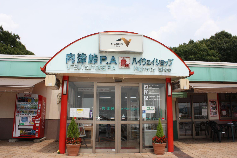 内津峠PA(上り線)ハイウェイショップ
