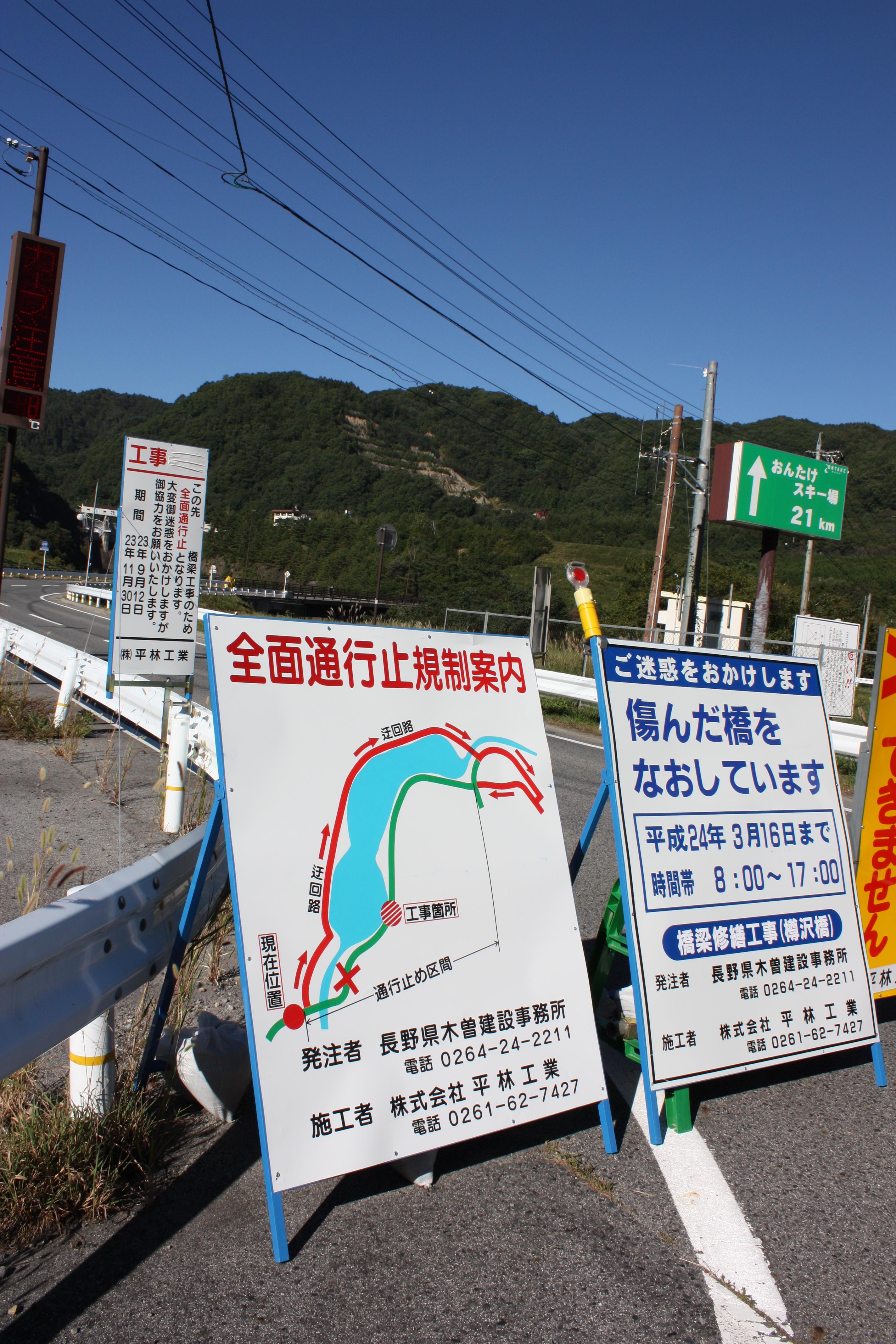 牧尾ダムの通行規制