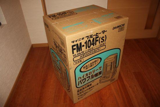ダイニチ_ブルーヒーター_FM-104Fの箱