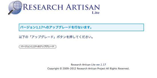 Research_Artisan_Lite_UG1
