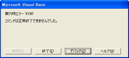 Err_4198