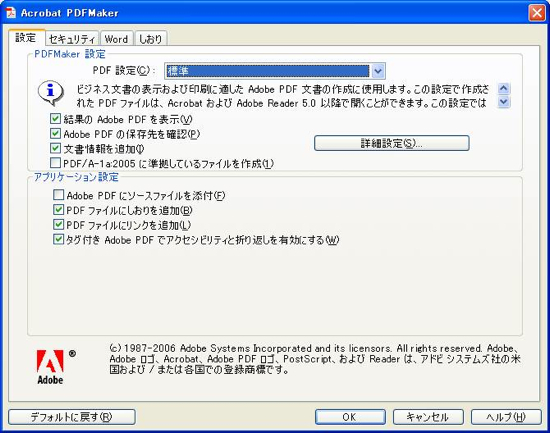02_word_PDFMaker_Setting_tab1