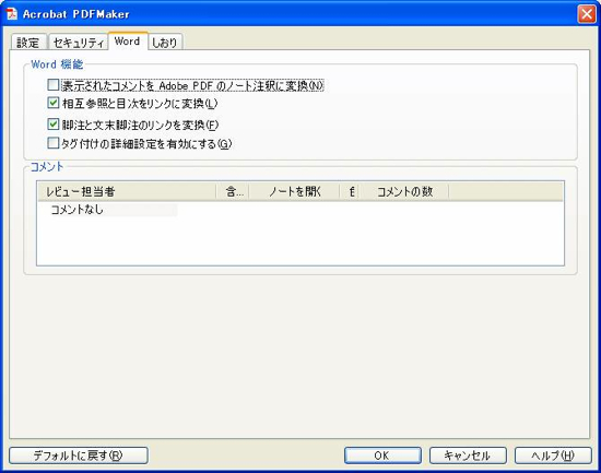 04_word_PDFMaker_Setting_tab3
