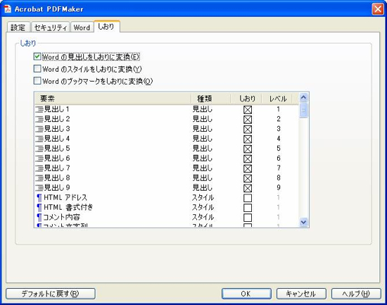 05_word_PDFMaker_Setting_tab4