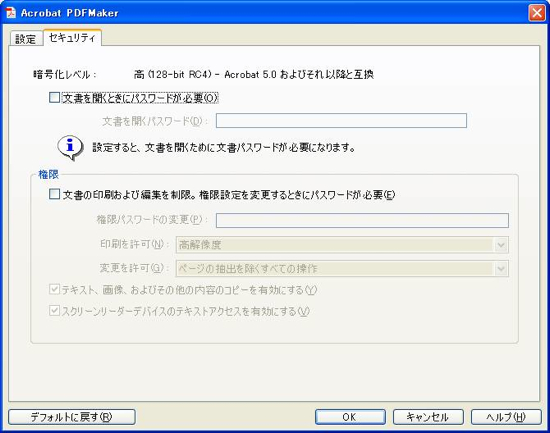 08_excel_PDFMaker_Setting_tab2