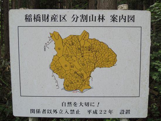 稲橋財産区