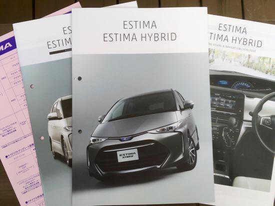 エスティマ カタログ